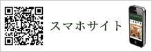 スマホサイトQRコード